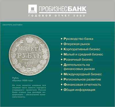 Презентация годового отчета Пробизнесбанка Креатив ru  10 ти анимированных разделов посвященных каждой из глав годового отчета банка и включает в себя полную pdf версию годового отчета Пробизнесбанка
