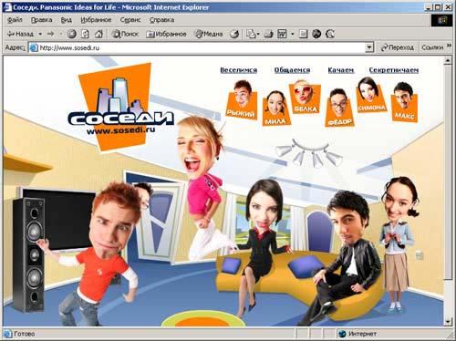"""Интернет-реклама """"Соседи"""", бренд: Panasonic, агентство: Приор"""