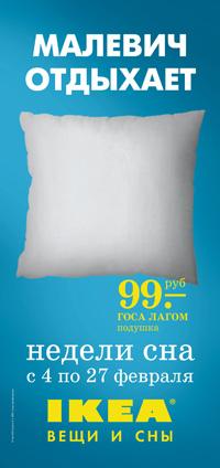 "Печатная реклама ""Малевич"", бренд: IKEA, агентство: Instinct"