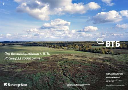 "Печатная реклама ""Взлет 1 (print)"", бренд: ВТБ, агентство: РОСТ Медиа"