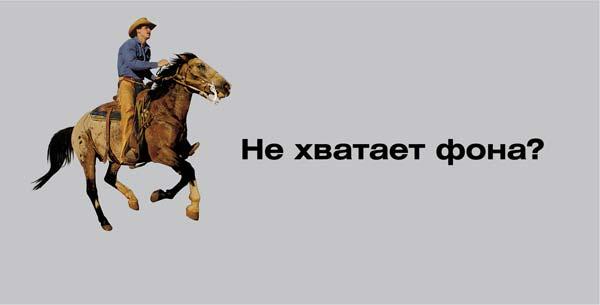 """Наружная реклама """"Ковбой 1"""", бренд: Радио 7, агентство: Instinct"""