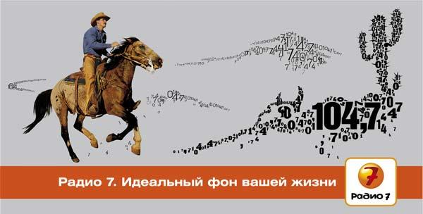 """Наружная реклама """"Ковбой 2"""", бренд: Радио 7, агентство: Instinct"""