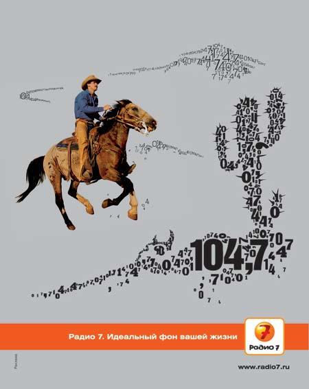 """Печатная реклама """"Ковбой 3"""", бренд: Радио 7, агентство: Instinct"""
