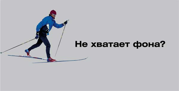 """Наружная реклама """"Лыжники 1"""", бренд: Радио 7, агентство: Instinct"""