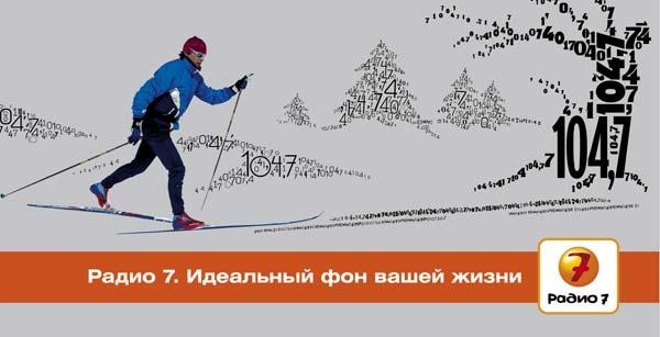 """Наружная реклама """"Лыжники 2"""", бренд: Радио 7, агентство: Instinct"""