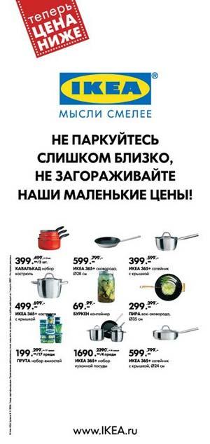 """Печатная реклама """"Не паркуйтесь"""", бренд: IKEA, агентство: Instinct"""