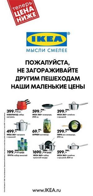 """Печатная реклама """"Не загораживайте"""", бренд: IKEA, агентство: Instinct"""
