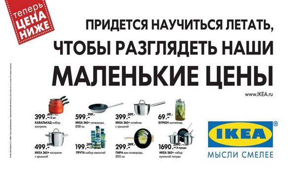 """Печатная реклама """"Летать"""", бренд: IKEA, агентство: Instinct"""