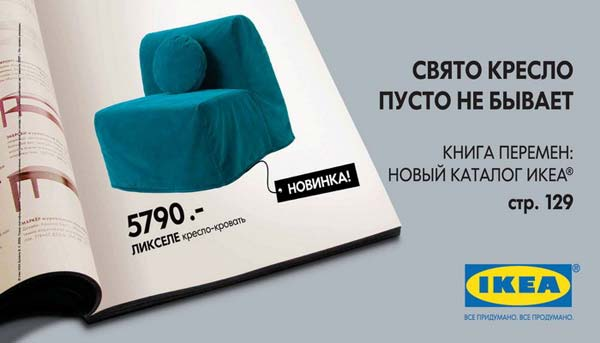 "Наружная реклама ""Кресло"", бренд: IKEA, агентство: Instinct"