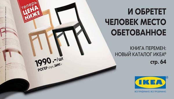 "Наружная реклама ""Стул"", бренд: IKEA, агентство: Instinct"