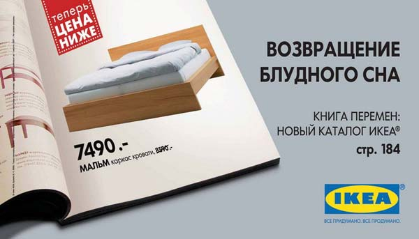 """Наружная реклама """"Кровать 1"""", бренд: IKEA, агентство: Instinct"""