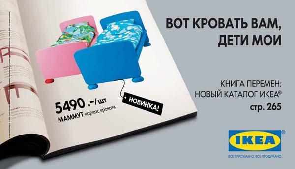 """Наружная реклама """"Кровать 2"""", бренд: IKEA, агентство: Instinct"""