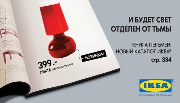 "Печатная реклама ""Лампа"", бренд: IKEA, агентство: Instinct"