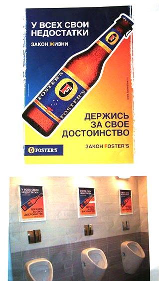 """Наружная реклама """"Держись"""", бренд: Foster's, агентство: Great Advertising Group"""