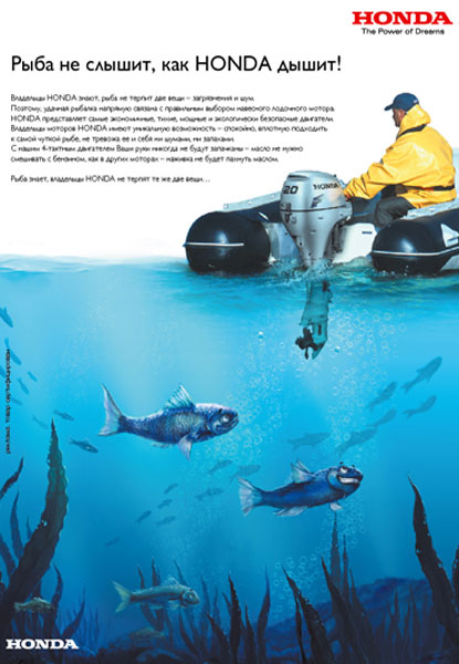 "Печатная реклама ""Honda Marine Small"", бренд: Honda, агентство: Red Keds"