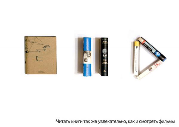 "Печатная реклама ""Книги-3"", бренд: Мир книги, агентство: BBDO Russia Group"