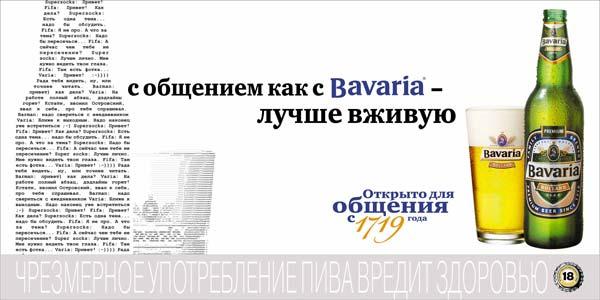 "Наружная реклама ""Живое общение 1"", бренд: Bavaria, агентство: Instinct"
