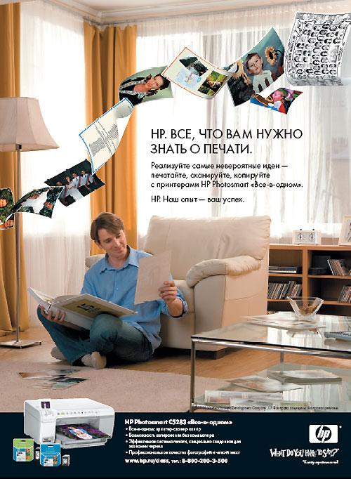 "Печатная реклама ""HP photosmart 1"", бренд: HP, агентство: Publicis United"