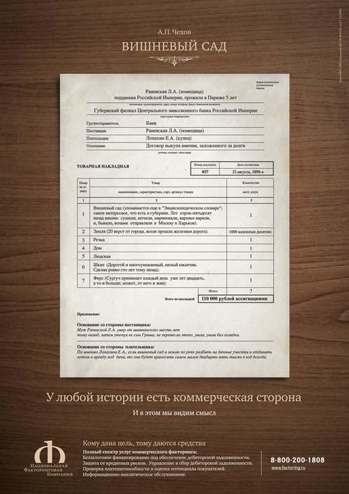 """Печатная реклама """"Вишневый сад"""", рекламодатель: Национальная Факторинговая Компания, агентство: Znamenka"""