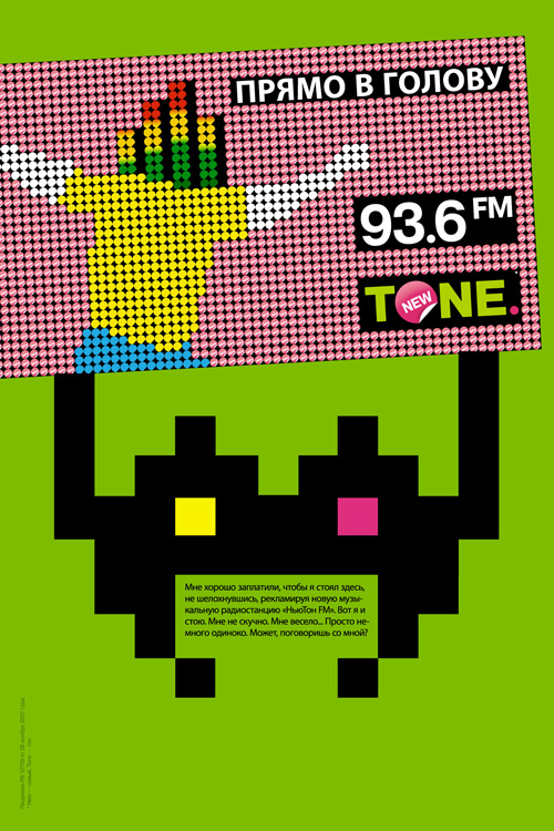 "Печатная реклама ""НьюТон FM 2"", бренд: НьюТон FM, агентство: Instinct"