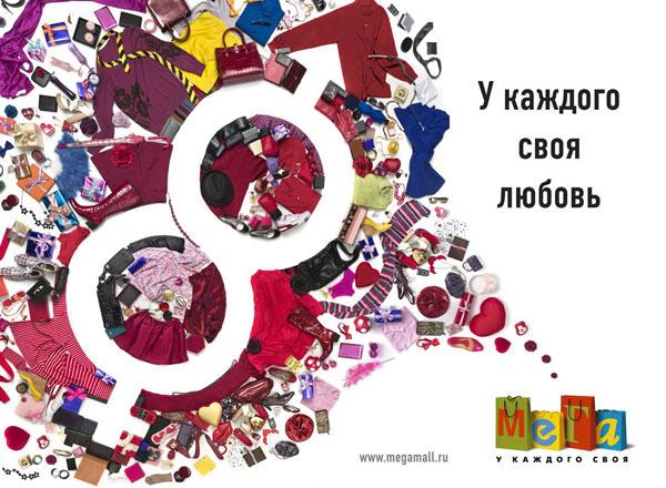"""Печатная реклама """"День Святого Валентина 1"""", бренд: Мега, агентство: Instinct"""