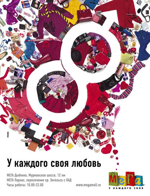 """Печатная реклама """"День Святого Валентина"""", бренд: Мега, агентство: Instinct"""