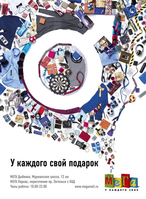 "Печатная реклама ""Мужской"", бренд: Мега, агентство: Instinct"