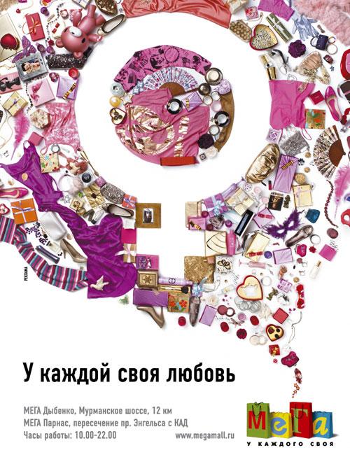"""Печатная реклама """"Женский"""", бренд: Мега, агентство: Instinct"""