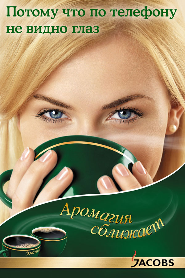 "Печатная реклама ""Девушка"", бренд: Jacobs Monarch, агентство: JWT Russia"
