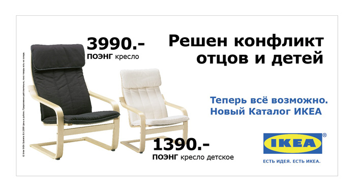 """Печатная реклама """"Кресло"""", бренд: IKEA, агентство: Instinct"""