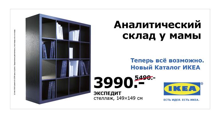 "Печатная реклама ""Шкаф"", бренд: IKEA, агентство: Instinct"