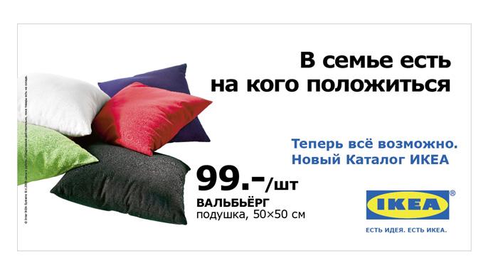 "Печатная реклама ""Подушка"", бренд: IKEA, агентство: Instinct"