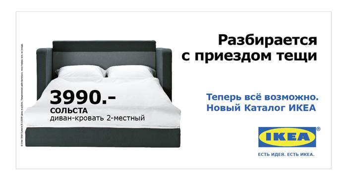 """Печатная реклама """"Кровать"""", бренд: IKEA, агентство: Instinct"""