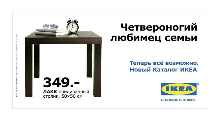 "Печатная реклама ""Стол"", бренд: IKEA, агентство: Instinct"