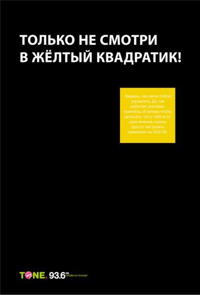 "Печатная реклама ""Квадрат"", бренд: NewTone FM, агентство: Instinct"