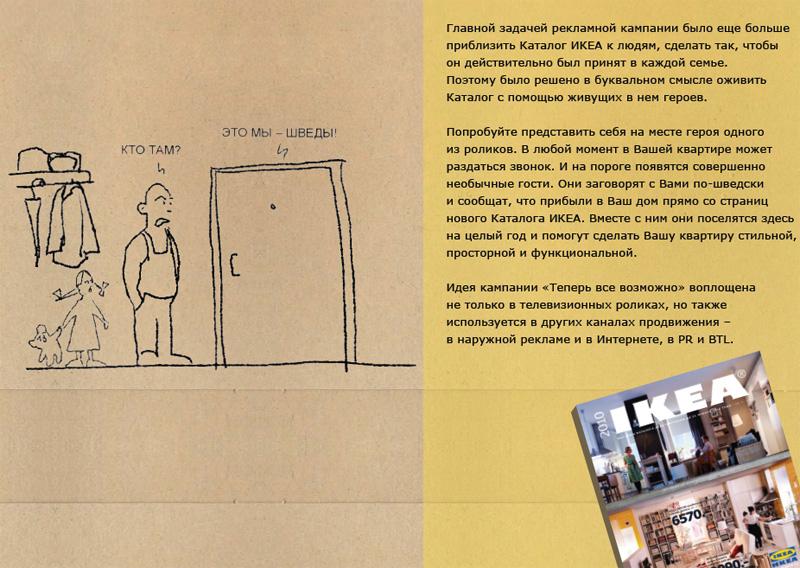 "Медиа-проект ""ИКЕА Каталог"", бренд: IKEA, агентство: Instinct"