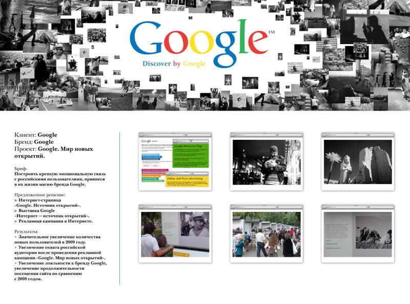 """Медиа-проект """"Google. Мир новых открытий"""", бренд: Google, агентство: PHD"""