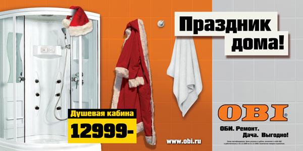 каталог оби 2012 посмотреть: