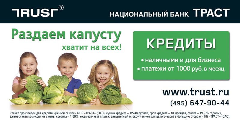 """Печатная реклама """"Раздаем капусту"""", бренд: Национальный банк Траст, агентство: Ark Scholz & Friends (ранее - Ark Thompson)"""
