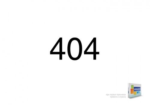 "Печатная реклама ""404"", бренд: Афобазол, агентство: BBDO Russia Group"