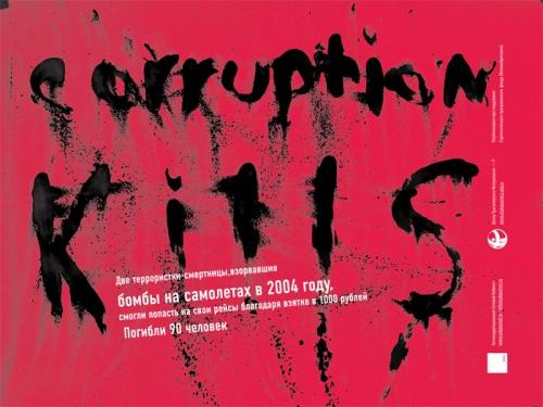 """Печатная реклама """"Коррупция убивает"""", бренд: Осведомленность граждан о вреде от коррупции, агентство: Центр """"Трансперенси Интернешнл - Р"""""""