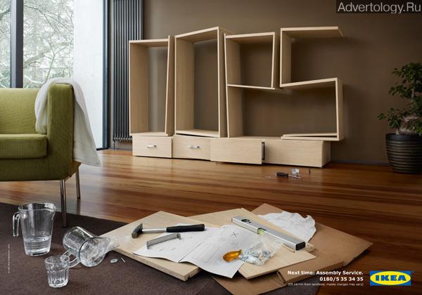 "Печатная реклама ""Living Room"", бренд: IKEA, агентство: Grabarz & Partner Werbeagentur GmbH"