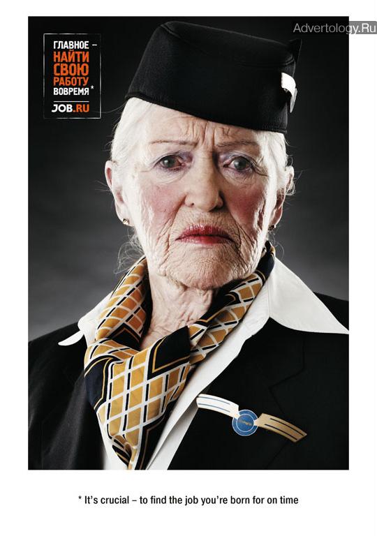 "Печатная реклама ""Flight Attendant"", бренд: JOB.RU, агентство: Instinct"