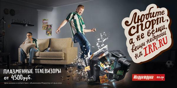 """Печатная реклама """"Из рук в руки 1"""", бренд: Из рук в руки, агентство: Instinct"""