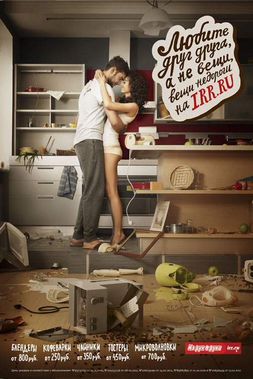 """Печатная реклама """"Из рук в руки 2"""", бренд: Из рук в руки, агентство: Instinct"""