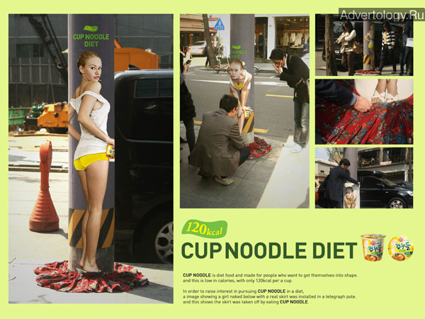 Cup Noodle Diet одел юбки на столбы - Рекламист