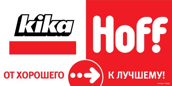 Теперь они работают под брендом HOFF