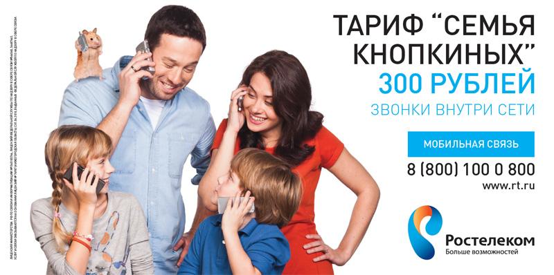"""Печатная реклама """"Семья Кнопкиных"""", бренд: Ростелеком, агентство: TNC.Brands.Ads."""
