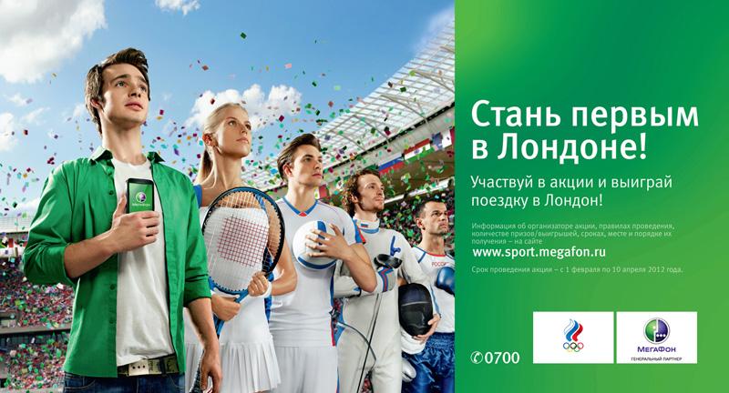 """Печатная реклама """"Стань первым в Лондоне, 2"""", бренд: Мегафон, агентство: McCann Erickson Russia"""