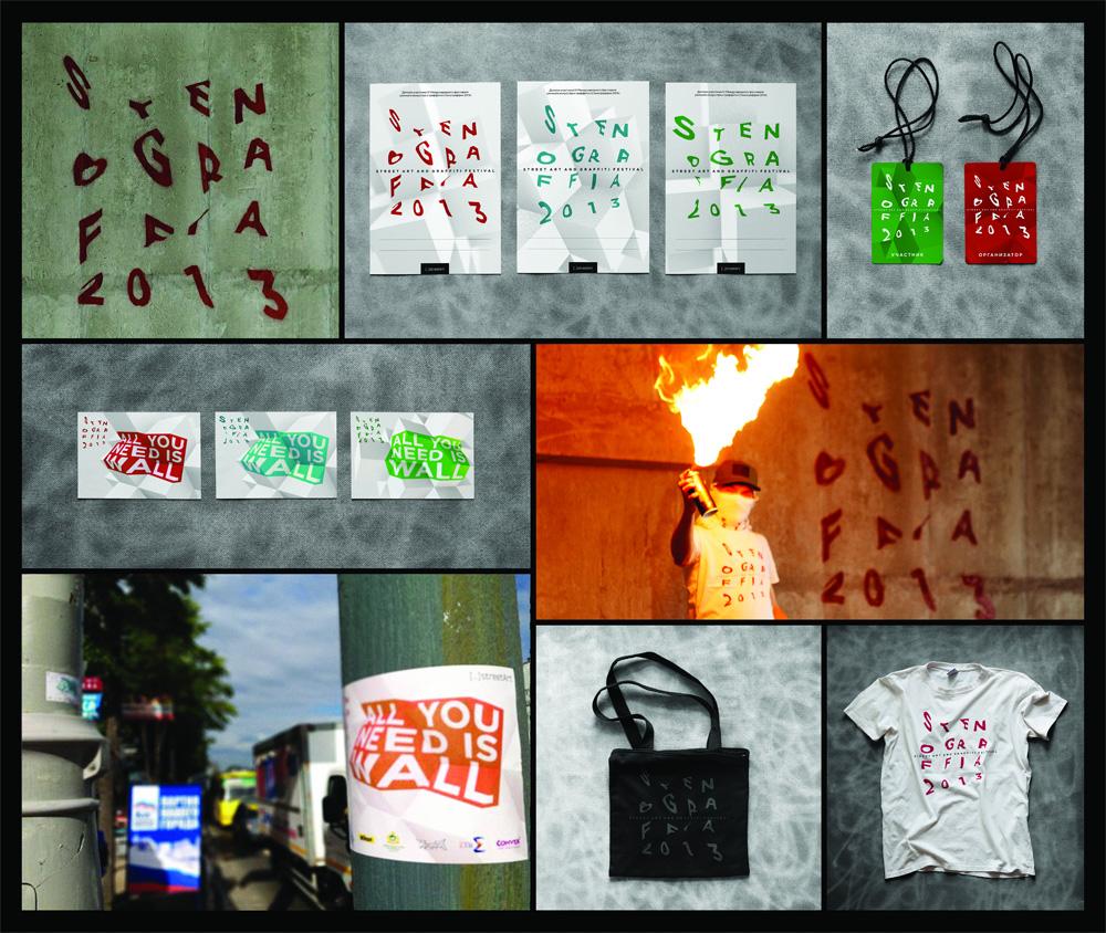 """Печатная реклама """"Стенограффия 2013"""", бренд: Стенограффия, агентство: StreetArt"""